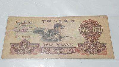 中國人民銀行 1960年 煉鋼 五圓