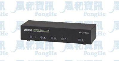 ATEN VS0401 4埠視訊切換器(含音訊功能)【風和資訊小舖】