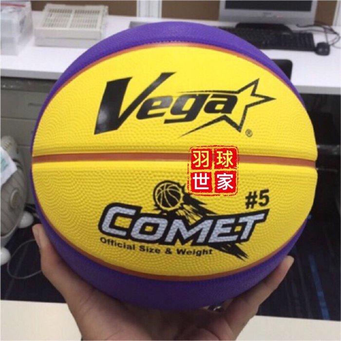 (羽球世家)Vega 比賽級籃球5號籃球#5 教育盃指定用球 紫電黃配色