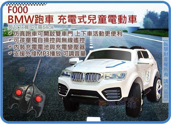 海神坊=F000 BMW跑車 充電式兒童電動車 無線遙控童車 雙驅馬達 位子大 車門可開 前進/後退 外接mp3 特價品