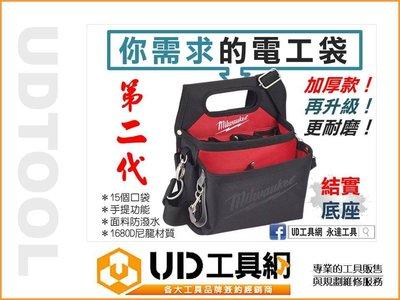 @UD工具網@ 第二代 美沃奇 電工袋 置物袋 斜背包 斜背袋 48-22-8112 工具袋 收納袋 水電袋 工作袋