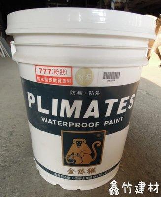 【HS生活館】萬用底漆 金絲猴P-777 粉狀抗水壓矽酸質水泥塗料 水箱 地下室 浴室 防水底漆