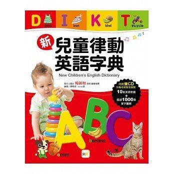 @水海堂@ 東雨  新兒童律動英語字典
