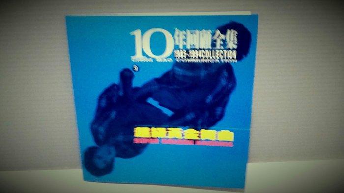 10年回顧全集9 超級黃金舞曲 CD片況佳 歌詞佳 西洋女歌手 保存良好