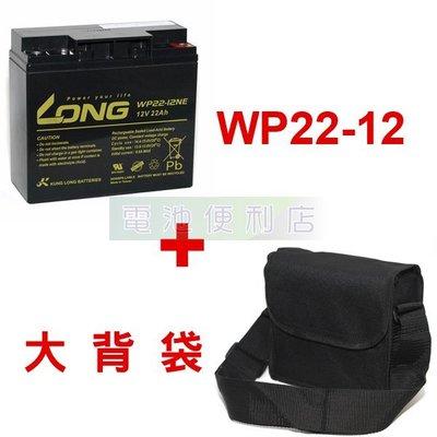 [電池便利店]廣隆電池 LONG WP22-12 12V 22AH + 專用防潑水背袋 電動捲線器電池組