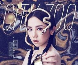 G.E.M. 鄧紫棋 摩天動物園 正式版CD 台灣正版全新