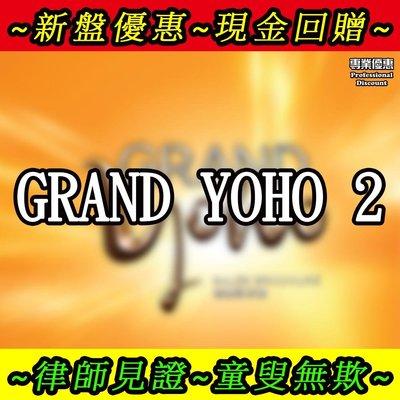 元朗 Grand YOHO 2 置業優惠禮券