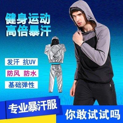 Lucky baby❥ 春秋款運動暴汗服男女跑步健身出汗服修身款款套裝兩件套健身爆汗服Z8N76