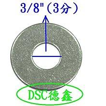 """DSC德鑫 - 3分 平面華司 3/8""""平華司 內徑9.525mm 電鍍鋅華司墊片 適用賣場內M10螺絲 鐵板牙...等"""