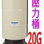 ≡大心淨水≡20G儲水壓力桶/鋼桶(RO機用)~~NSF認證 淨水器 逆滲透