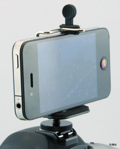 破盤了 怪機絲 8.5cm 攝影 手機架 大手機夾 單螺帽熱靴座 可直上單眼 縮時攝影