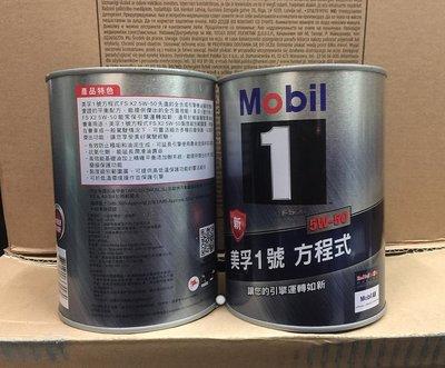 一箱12罐優惠3960元【油品味】公司貨 Mobil 1 5W50 美孚1號 方程式 FS x2 全合成機油 圓鐵罐