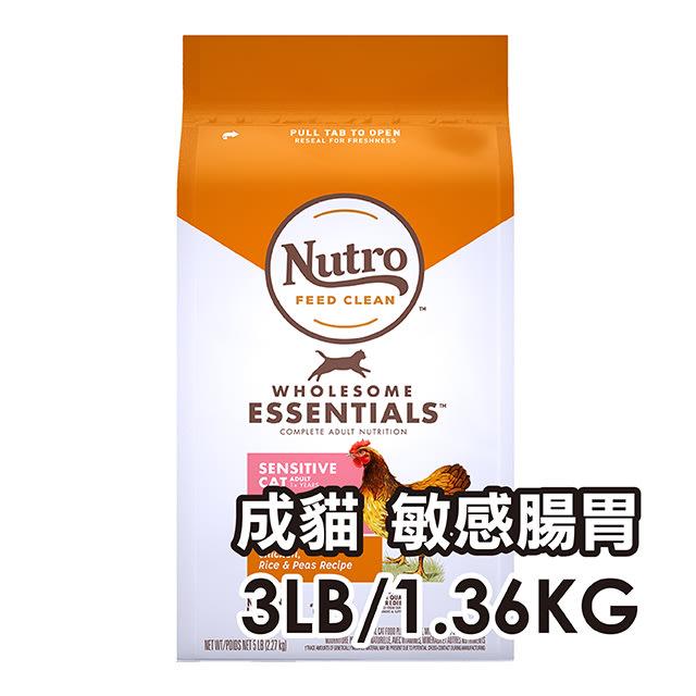 ☆寵物王子☆ NUTRO™ 美士 全護營養 成貓敏感腸胃配方 農場鮮雞+健康米+豌豆 3磅/3LB/1.36KG