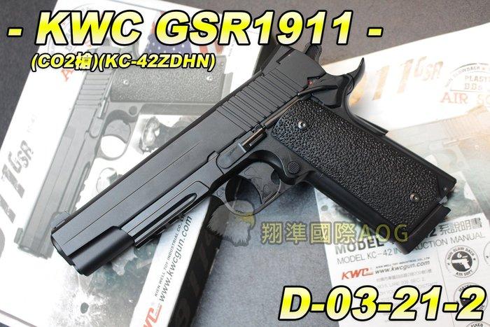 【翔準軍品AOG】KWC GSR1911 CO2槍(KC-42ZDHN) CO2手槍 直壓槍 無後座力 槍機不會做動