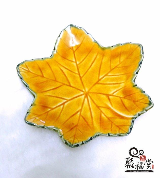 【心聚福香堂】(Y13)清水燒京都陶瓷藝品漸層楓葉盤 小碟皿日式淺碗 藝術追求日本空運限量特價$399