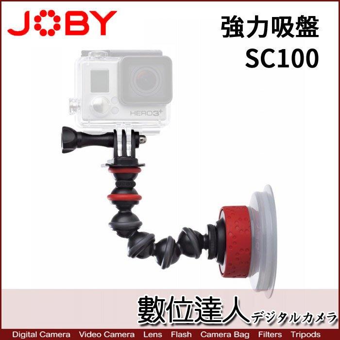 【數位達人】JOBY JB38 強力吸盤 SC100 攝影鎖臂 金剛爪臂 GOPRO HERO6 可用