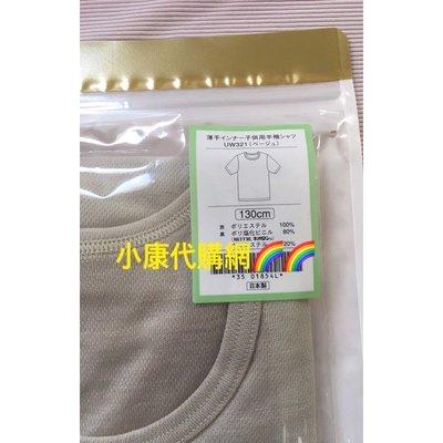 UW321 新雅緻兒童短袖內衣(男女兼用)(淺粉色)(膚色) 150cm 妮芙露ネッフル-NEFFUL 妮美龍 負離子 《小康代購網》