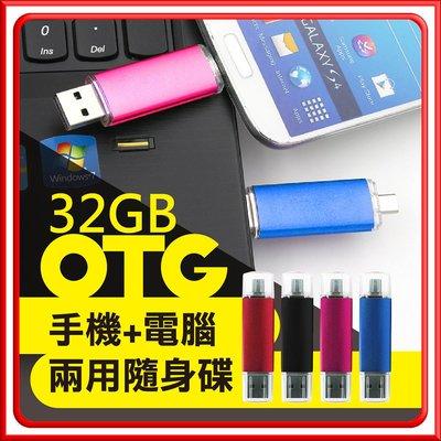 【12H現貨x免運費!OTG隨身碟32G-手機版+電腦版】MicorUSB USB 安卓擴充碟 手機隨身碟【DE323】