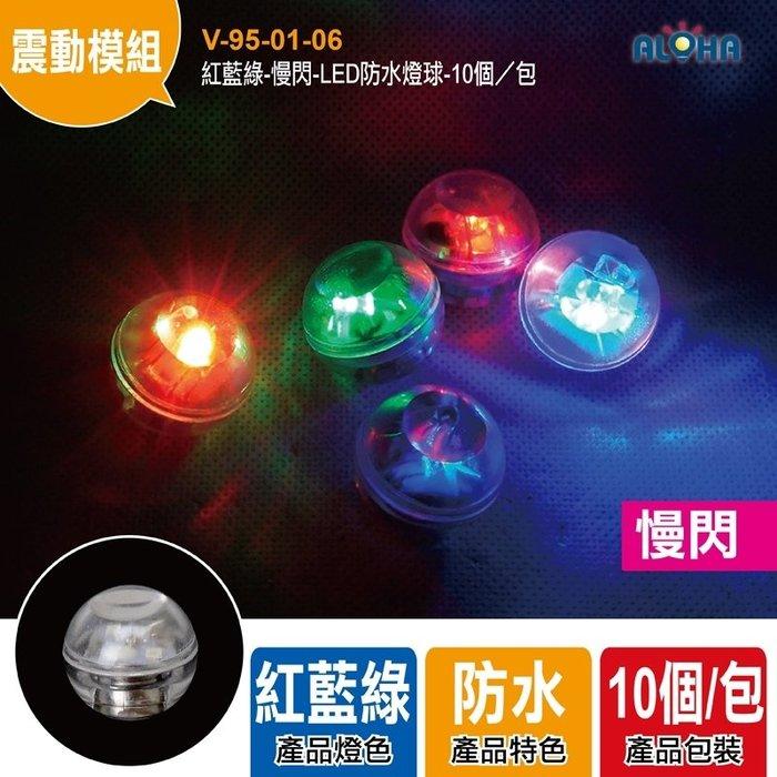 DIY震動發光LED燈【V-95-01-06】紅藍綠-慢閃-LED防水燈球(10個/包)  燈籠元宵燈會 DIY組裝