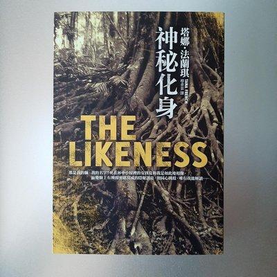 【快樂書屋】全新放久-神秘化身The Likeness-皇冠文化2009年11月初版-塔娜法蘭琪