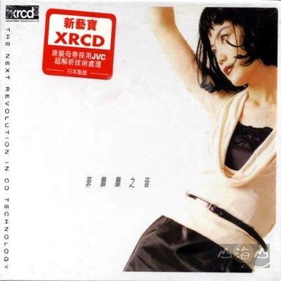 【XRCD】菲靡靡之音 / 王菲 Faye Wong ---0669072R