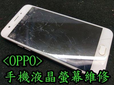 三重電玩小屋 OPPO A57 A77 A73 A75螢幕玻璃更換 觸控液晶總成 螢幕破裂更換 電池更換 面板維修