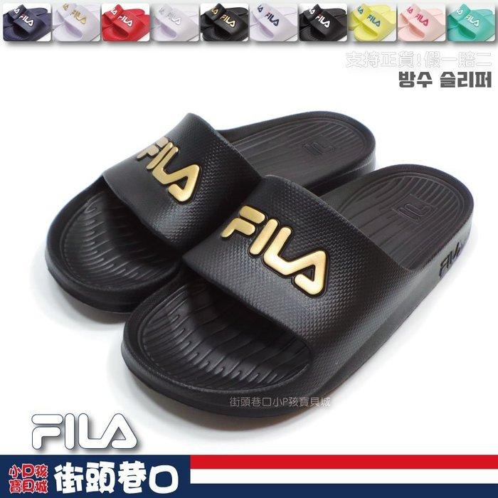 FILA 暢銷熱賣款 男女款 運動拖鞋 防水拖鞋【街頭巷口】小P孩寶貝城 FL4-S355T-009