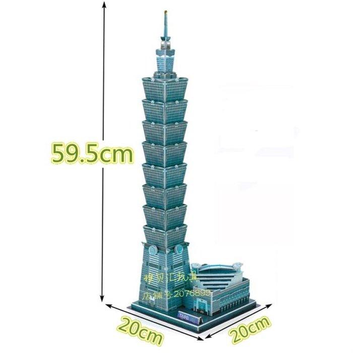 臺北101大廈模型3d立體拼圖臺灣地標大樓建筑拼裝玩具兒童禮新品