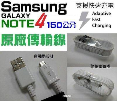 三星 SAMSUNG 原廠傳輸線 真正原廠 NOTE 5 NOTE 4 3 2 S7 S6 S5 S4【采昇通訊】