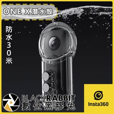 數位黑膠兔【 Insta360 ONE X 潛水殼 30米 】 全景相機 360度相機 另有 充電座 潛水殼 隱形自拍桿