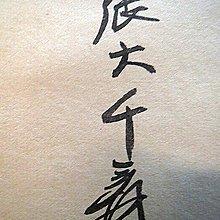 【 金王記拍寶網 】S1610  張大千款 工筆人物圖 佛像  手繪書畫捲軸一幅 罕見 稀少~
