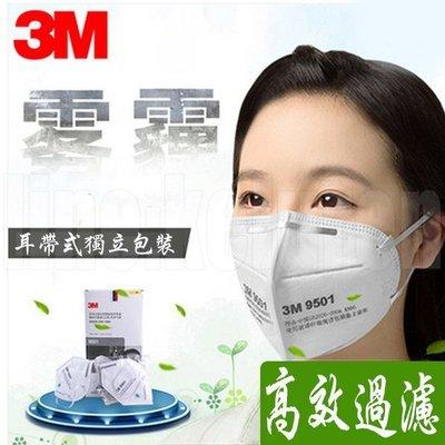 3M口罩 N95耳掛新防塵口罩 透氣95新款01防PM2.5口罩 防霧霾口罩 50只