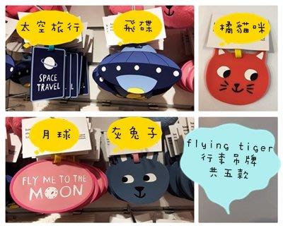 【東京速購】Flying Tiger 飛碟 月球 貓咪 兔子 太空 行李票吊牌