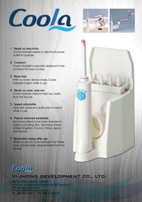 台灣製造 牙套清潔牙齒矯正專用 Coola沖牙機 品質精良 全新二代保用3年!美觀實用!堅持做到最好 不計成本 服務國人