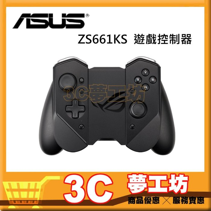 【公司貨】ASUS ZS661KS  ROG Phone 3 Gamepad 遊戲控制器