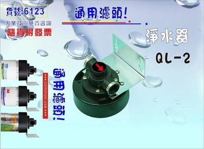 【巡航淨水】淨水器卡式過濾器濾心頭蓋.適用3M、EVERPURE濾心 濾水器.貨號:6123