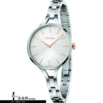 【金永珍珠寶鐘錶*】Calvin Klein CK錶 保證原廠真品 店面保固 K7E23B46  細鍊鋼帶 玫瑰金錶*