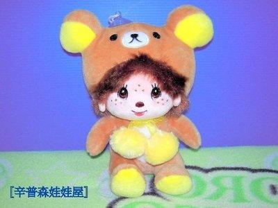 【辛普森娃娃屋】茶熊拉拉熊懶懶熊牛奶熊懶熊妹