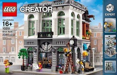(全新未拆)樂高 Lego 10251 轉角 銀行 (請先問與答)