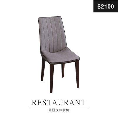 【祐成傢俱】167B  羅亞灰棕餐椅