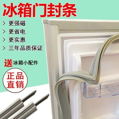 家用冰箱門密封條門封條磁性膠條冰箱配件BCD系列通用磁條密封圈