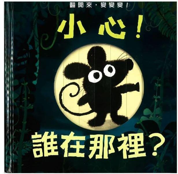 ☆天才老爸☆→【台灣麥克 維京國際】小心!誰在那裡?←英國 Usborne 繪本 圖畫書 故事書