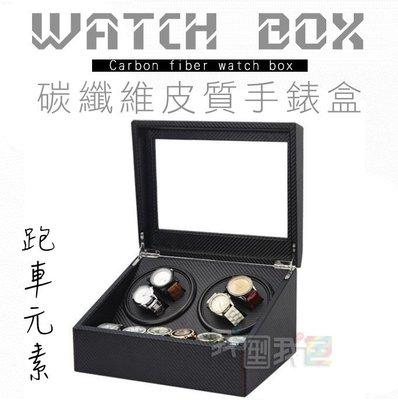 男人就該有個錶盒.全自動上鍊PU碳纖維紋4+6自動上鏈錶盒 4位機械錶收納盒收藏盒不怕停錶103T by 我型我色