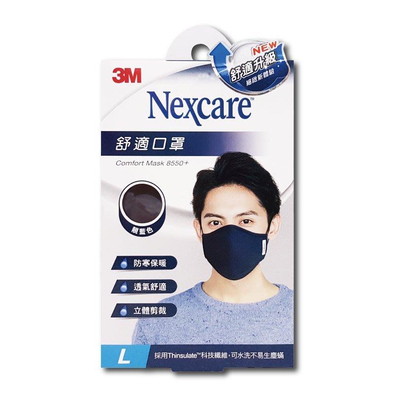 【亮亮生活】ღ 3M-舒適口罩-靚藍色 升級版(L)-盒 ღ 立體剪裁 保持透氣空間