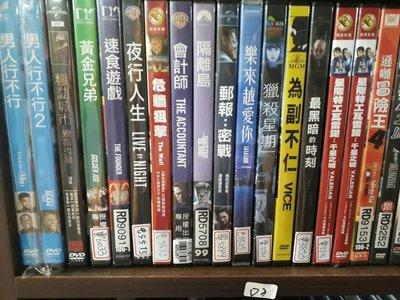 【席滿客二手書】電影DVD-《遜咖冒險王4【》艾莉西亞席薇史東、湯姆艾佛瑞特史考