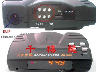 *豐原區千禧龍* 真黃金眼 ZR-888R, GPS衛星雷達測速器+行車影像紀錄器, 一機兩用(加室外機一組 台中市
