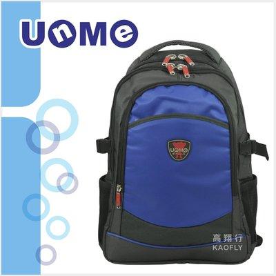 簡約時尚Q 【UNME】後背書包 電腦後背包  多功能後背包 3085b 寶藍色