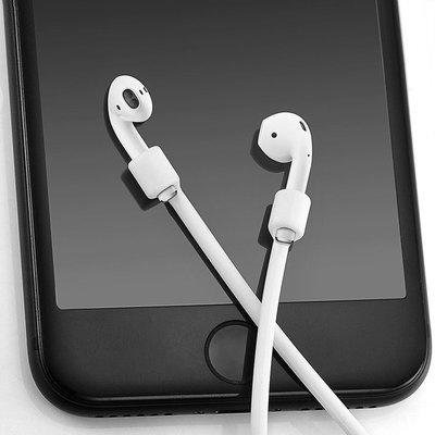 泳 現貨 新款創意時尚 AirPods Apple藍牙耳機運動防丟掛繩 防丟線