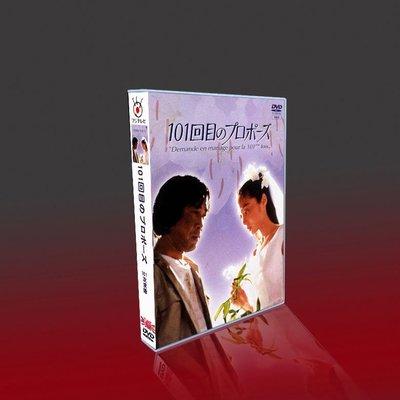 外貿影音 日劇 101次求婚TV+電影 武田鐵矢/淺野溫子/江口洋介 7DVD