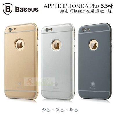 s日光通訊@BASEUS原廠 APPLE IPHONE 6 plus 5.5吋 倍思鉑士Classic金屬邊框+殼 背蓋